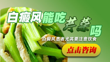 白癜风能吃芹菜吗.jpg