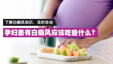 孕妇适合怎样的白癜风治疗方法