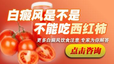 白癜风是不是不能吃西红柿.jpg