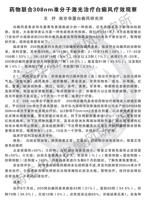 第七届自然医学学术大会 王抒专题学术报告2.jpg