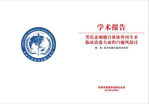 第七届自然医学学术大会 陶勇专题学术报告1.jpg
