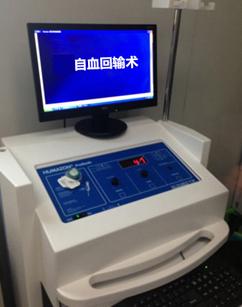 自血回输术治疗仪