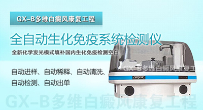 全自动生化免疫系统检测仪